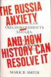 Mark B Smith | The Russia Anxiety and How History Can Resolve It | 9780241312766 | Daunt Books