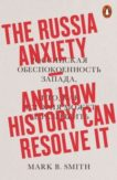 Mark B Smith | The Russia Anxiety and How History Can Resolve It | 9780141986500 | Daunt Books